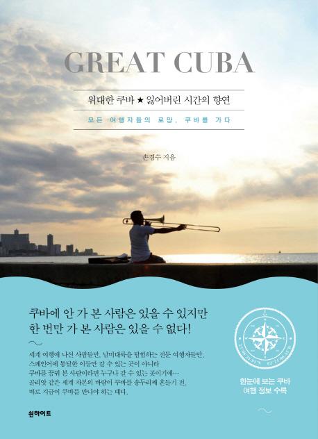 위대한 쿠바: 잃어버린 시간의 향연(Great Cuba)