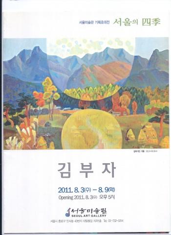 2011 서울미술관 - 40회 개인전