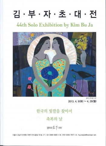2013구하갤러리 - 44회 개인전